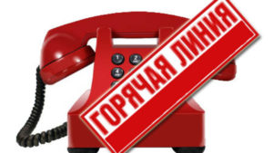 Телефоны горячих линий при коронавирусе