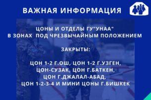С 31 марта 2020 года все подразделения ГРС Кыргызстана будут закрыты в Бишкеке и городах под ЧП