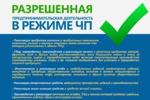 Эркин Асрандиев озвучил список разрешенных видов экономической деятельности в условиях чрезвычайного положения