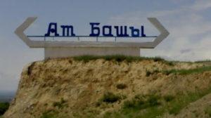 В Ат-Башинском районе Нарынской области введен режим ЧП из-за коронавируса
