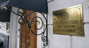 Посольство Кыргызстана в России сообщило о проделанной работе на 15 июня