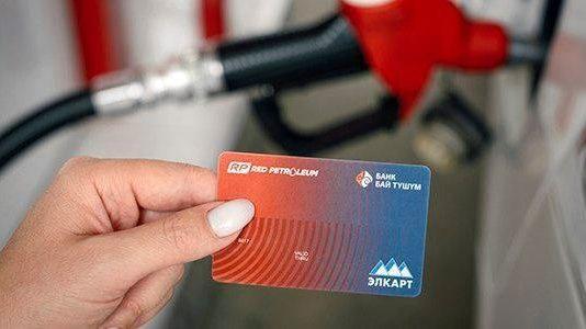«Red Petroleum» и Банк «Бай Тушум» запустили первую в Кыргызстане кобрендинговую карту Элкарт