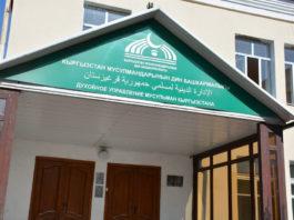 Муфтият Кыргызстана готов предоставить 1415 мест для дневных стационаров и обсерваций