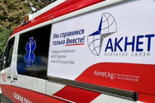 Компания «Акнет» передала Минздраву Кыргызстана машину скорой медицинской помощи и кислородные концентраторы