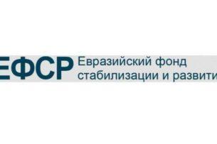 Кыргызстан получит кредит от Евразийского фонда стабилизации и развития в размере $100 млн