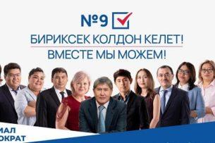 Социал-демократы Кыргызстана смогут провести самую эффективную реформу правоохранительных и судебных органов