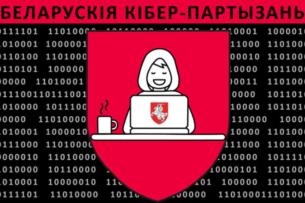 «Кибер-партизаны Беларуси» взломали сайт Академии МВД