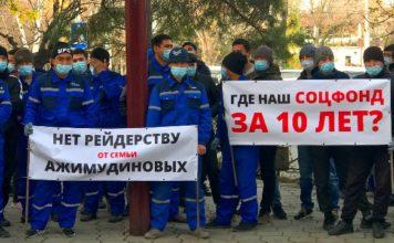 Работники «АКНЕТ» выступают против захвата компании со стороны Кубана  Ажимудинова