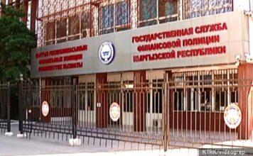 В Кыргызстане ликвидирована Госслужба по борьбе с экономическими преступлениями (финансовая полиция)