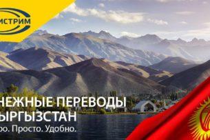 Как отправить перевод из России в Кыргызстан самым простым и выгодным способом?