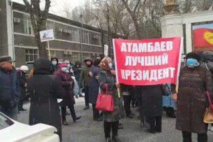 Возле Верховного суда сторонники Алмазбека Атамбаева потребовали открытых судебных слушаний