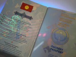 Сколько стоят услуги выдачи паспортов Кыргызстана? Министерство цифрового развития огласило расценки