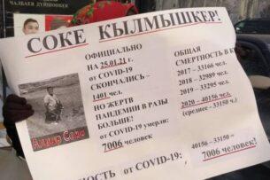 Активистки женского движения требуют не допустить участие Сооронбая Жээнбекова в инаугурации Садыра Жапарова