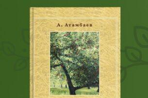 Выходит первая книга Алмазбека Атамбаева «Волшебные сады детства». Она написана в заключении
