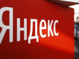 ЕЭК рассматривает заявления о злоупотреблении  доминирующим положением компаниями «Яндекс» и «Мэйл»