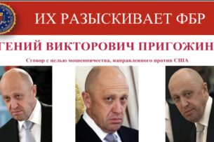 В США обещали деньги за сведения о «поваре Путина». Его компания назвала адрес шефа и требует 250 тыс. долларов