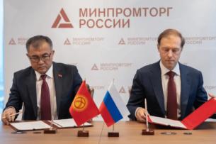 Россия выделит Кыргызстану 623 млн рублей на создание системы маркировки товаров