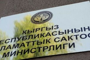 Два заместителя министра здравоохранения Кыргызстана освобождены от должности