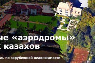 Запасные «аэродромы» богатых казахов