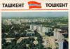 Националистические беспорядки 1969 года в Ташкенте : почему они произошли