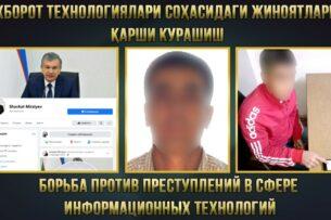 Задержали мужчину, открывшего фальшивый аккаунт в Facebook от имени Шавката Мирзиёева. Обещал людям решить их проблемы за деньги