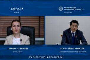 Министр образования Казахстана призвал учителей ограничить объем домашних заданий для школьников, обучающихся дистанционно