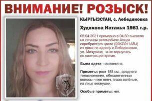 Поиски без вести пропавшей Натальи Кудяковой продолжаются — ГУВД Чуйской области