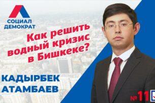 Бишкеку грозит водный кризис. Что делать?