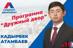 """""""Социал-демократы"""": Дворы в Бишкеке будут дружными!"""
