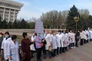 В Бишкеке врачи вышли на мирный марш. Они требуют выплату компенсаций за работу в «красных зонах»