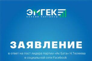 Партия «Эмгек» ответила Нариману Тюлееву