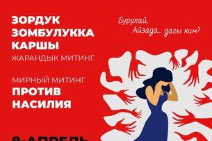 Убийство похищенной Айзады: В Бишкеке и Оше выйдут на митинги против насилия