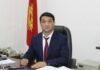 Канатбек Тургунбеков назначен председателем Государственной службы финансовой разведки при Кабинете Министров КР