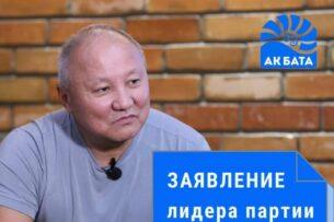 Партия «Ак Бата» откажется от мандатов, если ЦИК не признает нарушения «Эмгек» — Нариман Тюлеев требует перевыборы в горкенеш Бишкека