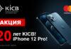 Дарим 20 iPhone 12 Pro в честь 20-летия KICB!