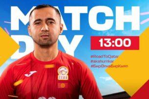 Отбор на ЧМ: Сборная Кыргызстана по футболу играет с командой Мьянмы (прямой эфир)