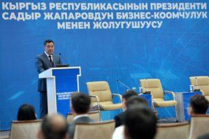 «Противоречия в правовых нормах используются против предпринимателей»: Садыр Жапаров о давлении на бизнес со стороны силовиков