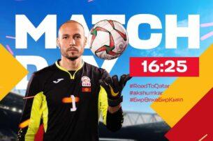 Отбор на ЧМ-2022: Сборная Кыргызстана играет с Японией (прямой эфир)