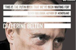 Российские миллиардеры подали в суд на автора британской книги о Путине