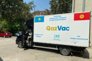 Казахстан передал Кыргызстану 25 тысяч доз вакцины «QazVac»