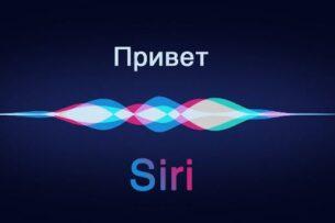 Пользователи подали на Apple в суд из-за подслушивания Siri частных разговоров