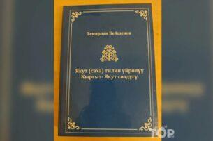 В Кыргызстане выпустили «Кыргызско-якутский словарь». Автор сам выучил якутский язык