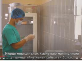 В Кыргызстане разработан и запущен видеокурс по управлению медицинскими отходами