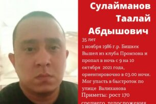 Помогите найти: пропал Сулайманов Таалай