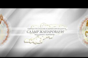 В Бишкеке проходит пресс-конференция Садыра Жапарова (прямой эфир)